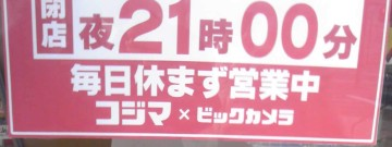 コジマ×ビックカメラ1.jpg