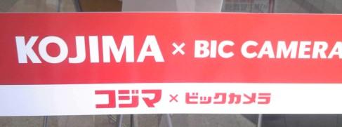 コジマ×ビックカメラ2.jpg