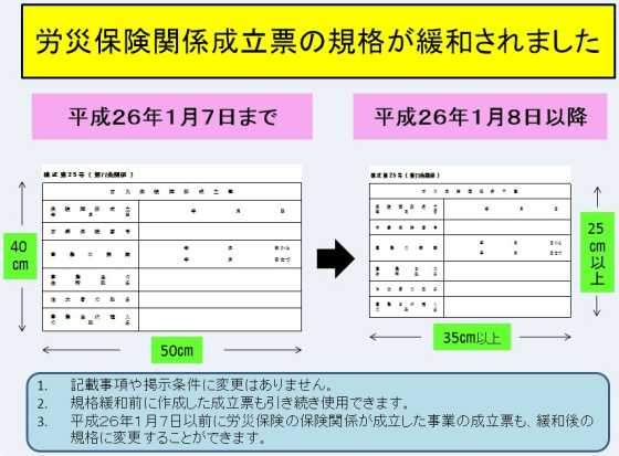 労災保険関係成立票サイズ変更.jpg