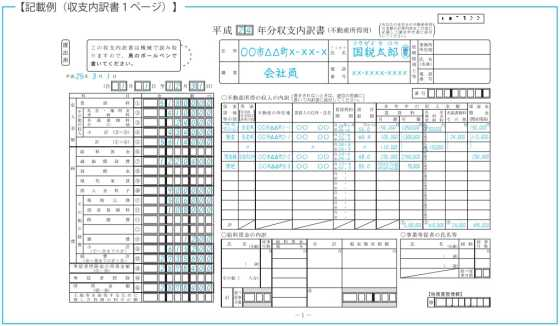 収支内訳書(不動産所得用)書き方.jpg