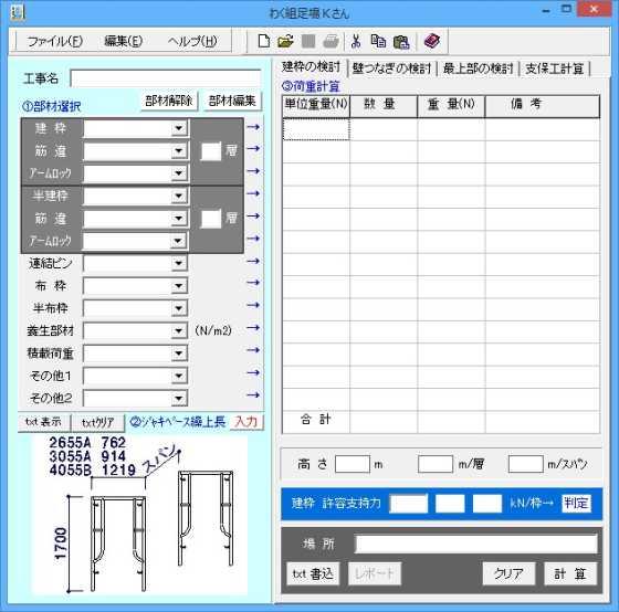 枠組み足場強度計算書.jpg