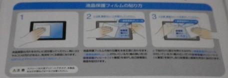 Si02BF専用 液晶保護フィルム貼り方.jpg