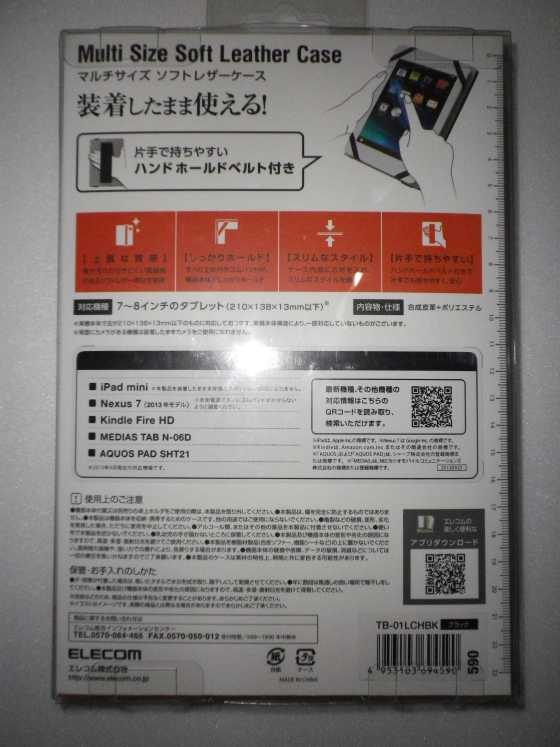 TB-01LCH series使い方.jpg